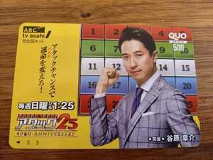 即決!使用済クオカード ABC朝日放送 株主優待 谷原章介 アタック25