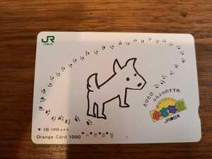 即決!使用済みオレンジカード JR東日本 小さな旅