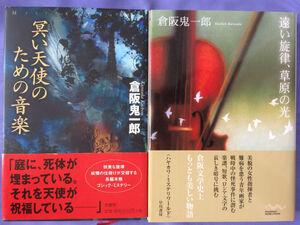 倉阪鬼一郎 単行本3冊