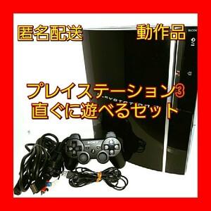 (匿名配送)PS3本体CECH00 ブラック 動作品 すぐ遊べるセット SONY PS3本体