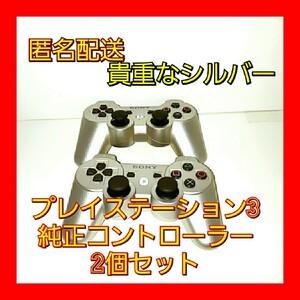 (匿名配送)純正PS3コントローラー シルバー 動作品二個セット SONY ワイヤレスコントローラー ソニー DUALSHOCK3