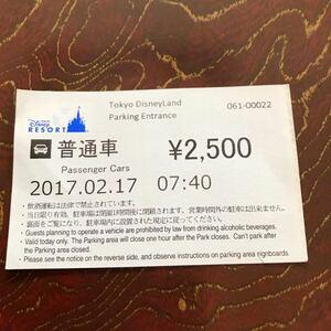 ◎東京ディズニーランド・使用済みパーキングチケット◇2017.02.17◎