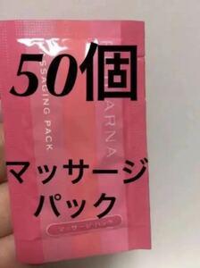 新入荷ナリス化粧品レジュアーナマッサージングパック50個