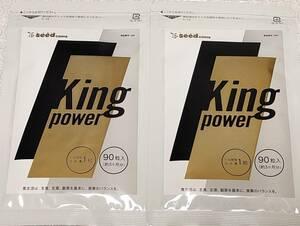 【シードコムス サプリメント】キングパワー 約6ヶ月分(約3ヶ月分x2袋) 20倍濃縮マカ+100倍濃縮トンカットアリ配合 亜鉛 健康食品 送料無料