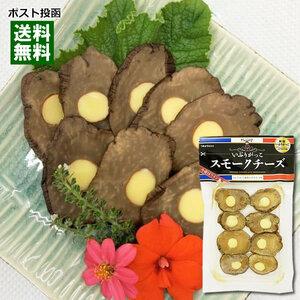 秋田 いぶりがっこ スモークチーズ 8枚入り おつまみ 珍味 お試し