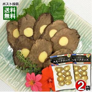 秋田 いぶりがっこ スモークチーズ 8枚入り×2袋お試しセット おつまみ 珍味