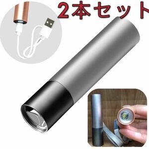 (色:グレー、ピンク) 2個セット USB充電式 バッテリー内蔵 防水ポータブル懐中電灯 ミニライトポータブルライト超小型 LED懐中電灯