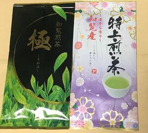 知覧煎茶【極】〜きわみ〜1袋*知覧茶1袋
