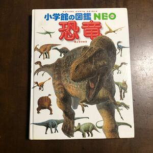 恐竜図鑑 & 世界の危険生物図鑑