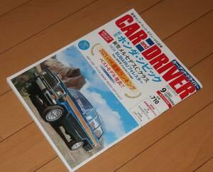 CAR and DRIVER カー・アンド・ドライバー2021/9 1977 SUBARU レオーネ 1970 トヨタパブリカ 縮刷カタログ収録 新型ホンダシビック