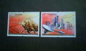 中国切手【中国資本市場】=2種完