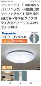 【Panasonic/パナソニック】〜8畳用 LED シーリングライト 調光 調色 (昼光色〜電球色)タイプ おやすみタイマー リモコン付き LHR1882