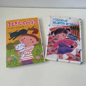 絵本2冊 「ふしぎなのらネコ」「バスにのってはじめてのおつかい」