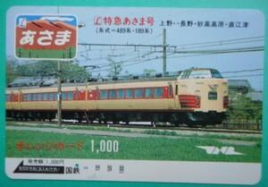 ★★一穴★★国鉄・ 1000円券  < L特急 あさま号 >  オレンジカード