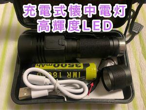 進化版 懐中電灯 Led usb充電式 超強力 小型 ミニ 防水 防災 軍用