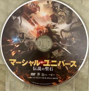 DVD マーシャル.ユニバース 伝説の聖石