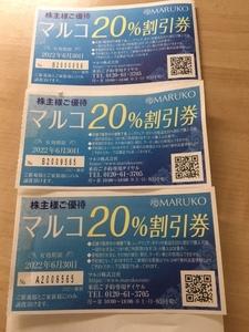 送料無料 MARUKO 株主優待券 マルコ 20% 割引券 3枚 2022年6月30日 送料無料