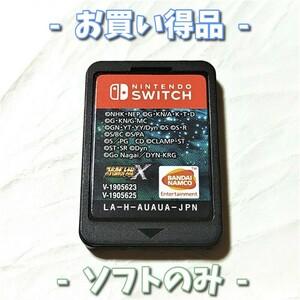 スーパーロボット大戦X【Switch】中古品★ソフトのみ★送料込み★スイッチ★スパロボX