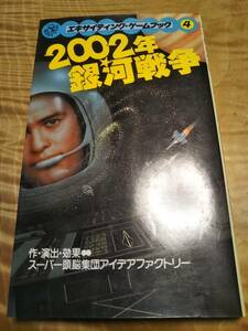 スーパー頭脳集団アイデアファクトリー (著)「2002年銀河戦争 (エキサイティング・ゲームブック4) 」1985年【送料無料】