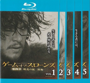 Blu-rey ゲーム・オブ・スローンズ 第四章 戦乱の嵐 5巻まとめ レンタル