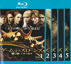 Blu-rey ゲーム・オブ・スローンズ 第二章 王国の激突 5巻まとめ レンタル