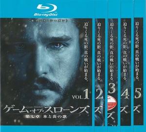 Blu-rey ゲーム・オブ・スローンズ 第七章 氷と炎の歌 5巻まとめ レンタル