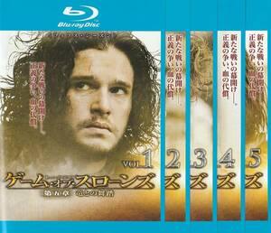 Blu-rey ゲーム・オブ・スローンズ 第五章 竜との舞踏 5巻まとめ レンタル
