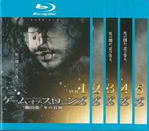 Blu-rey ゲーム・オブ・スローンズ 第六章 冬の狂風 5巻まとめ レンタル