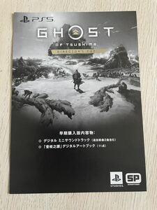 PS5 Ghost of Tsushima Director's Cut ゴーストオブツシマ ディレクターズカット 早期購入特典 プロダクトコード DLC