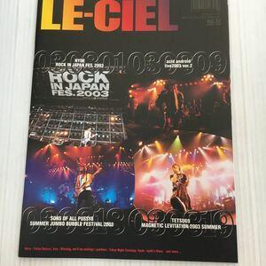 H006 Le Ciel L 'arc en Ciel official fan club magazine vol.37 / ultra / 2003