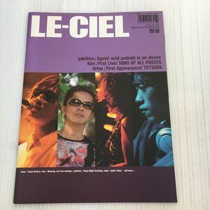H009 Le Ciel L 'arc en Ciel official fan club magazine Vol.33 / ultra / 2002