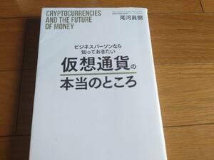 送料無料!『仮想通貨の本当のところ』