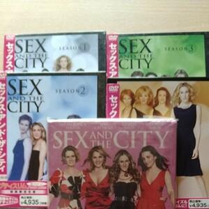 SEX AND THE CITYシーズン1・2・3・4.ザ・ムービー未開封未使用