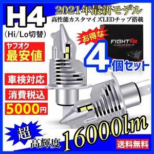 《超高照度16000LM!》H4 LEDヘッドライト 4個セット Hi/Lo切替 6000K 新車検対応 光軸調整不用 完全配光 簡単ポン付け 送料込み