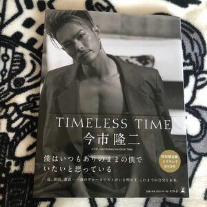今市隆二 TIMELESS TIME 特別限定版メイキングDVD付