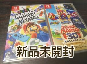 新品未開封 スーパーマリオ3Dコレクション マリオパーティ switch セット
