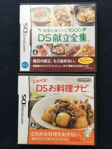 DSお料理ナビ&DS献立全集