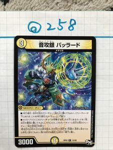 音攻銀バッラード RP03 12/93