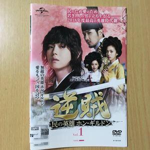 韓流ドラマ 『民の英雄 ホンギルドン』 レンタル落ちDVD 1回〜45回(最終回)