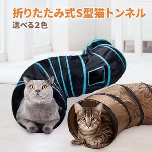 猫トンネル キャットトンネル S型 猫おもちゃ 2穴付き 折りたたみ