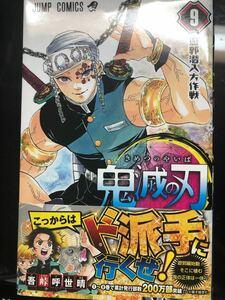 初版帯付き 鬼滅の刃 9巻 (ジャンプコミックス)