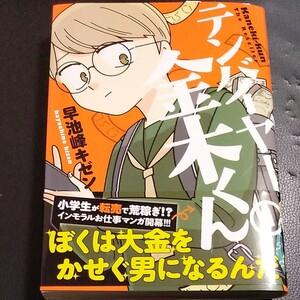 【初版帯付き】テンバイヤー金木くん 1/早池峰キゼン