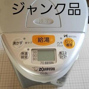 ZOJIRUSHI CV-DL30-HA