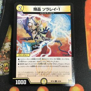 輝晶 ソラレイ-1 デュエルマスターズ RP18 禁時王の凶来 新品【王来篇】 数量9