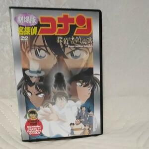 DVD 劇場版 名探偵コナン 探偵達の鎮魂歌(レクイエム)セル版2枚組