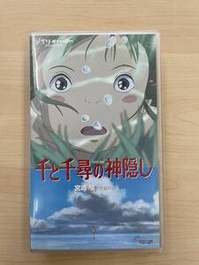 【2968】スタジオジブリ 千と千尋の神隠し 宮崎駿 VHS ビデオテープ ニギハヤミコハクヌシ