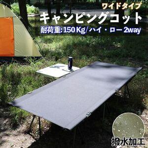 コット キャンプ 2way 軽量 撥水 アウトドアベッド ワイド ブラック ハイ ロー 組み立て簡単 コンパクト 持ち運び