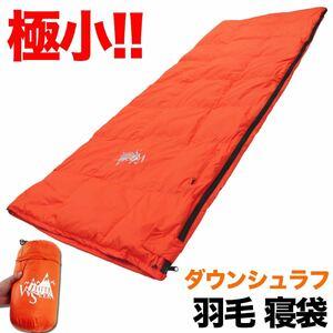 寝袋 羽毛 ダウン 封筒型 極小 収納 コンパクト 夏 春 秋アウトドア 1人キャンプ 手のひらサイズ