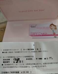 日本旅行 ギフトカード 残高照会済 未使用 15万円 送料無料