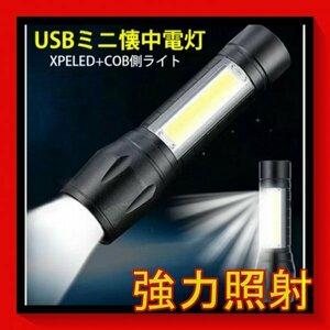 高輝度 USB充電式懐中電灯 作業灯 XPE+COB LED 強力 超小型 軍用 防災 点滅 停電灯 ハンディライト 伸縮ズームn